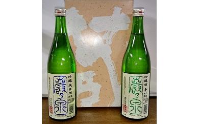 清酒 巖乃泉 吟醸純米酒・吟醸酒辛口 詰め合わせ 720ml 2本セット
