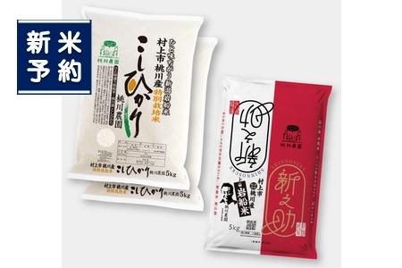 【新米受付】NC4020 村上市桃川産 岩船米コシヒカリと新之助のセット