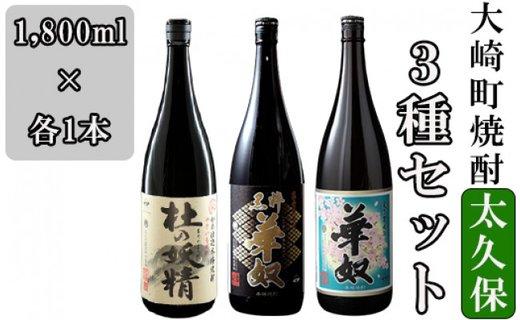 【CF】太久保酒造3種セット