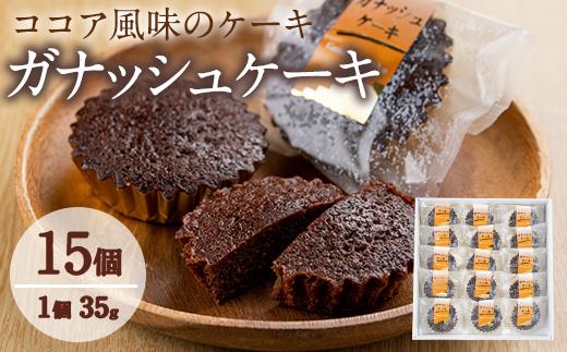 【10683】ガナッシュケーキ(約35g×15個セット)【吉川菓子店】