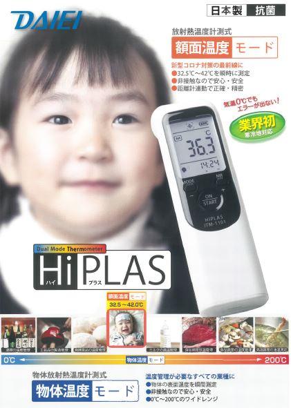BR013_Hi PLAS 非接触赤外線放射温度計