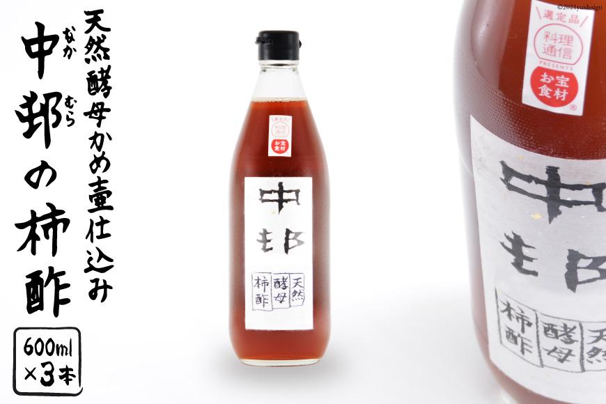 なかむらの天然酵母<柿酢:600ml×3本セット>