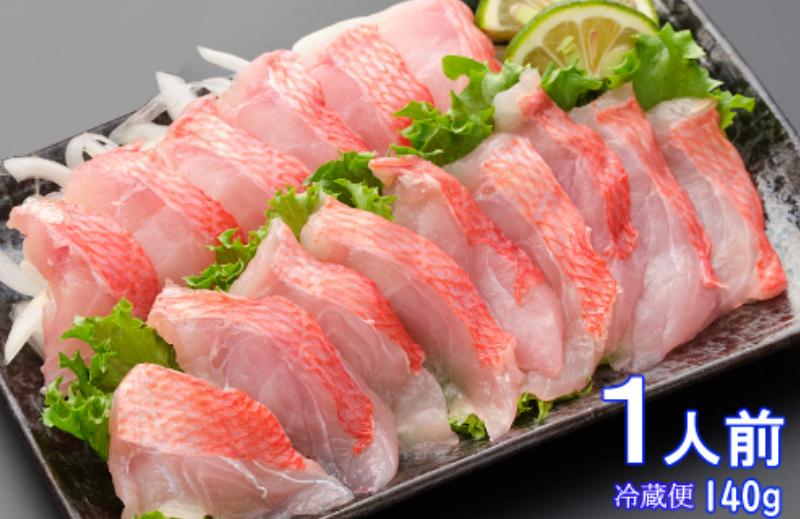 KG026花月の金目鯛のしゃぶしゃぶ(冷蔵140g)