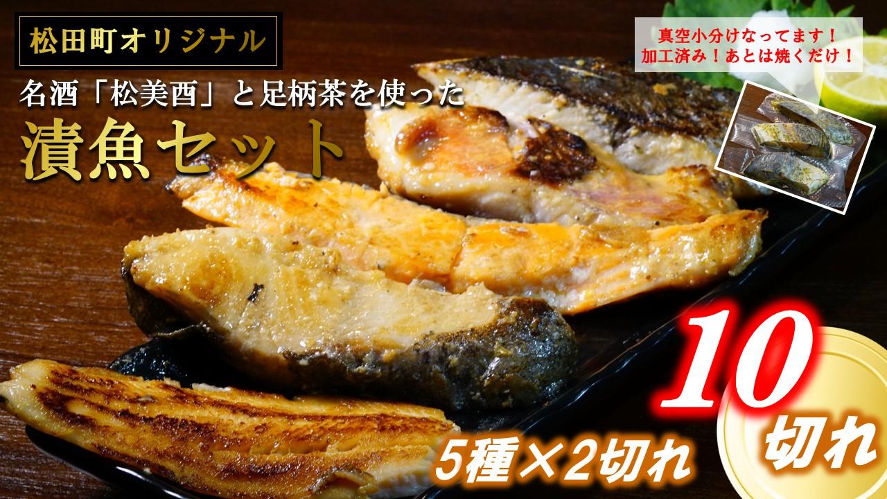 【2021年1月より発送】【松田町オリジナル】松美酉と足柄のお茶を使った漬魚セット(5種10切れ)
