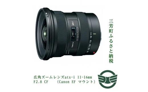 広角ズームレンズatx-i 11-16mm F2.8 CF (Canon EF マウント)
