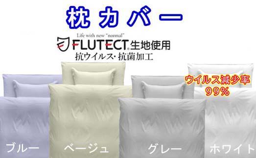 枕カバー フルテクト【ウイルス減少率99%】抗ウイルス 抗菌加工 サイズ50×70cm
