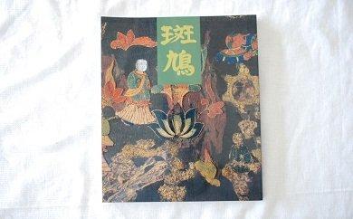 010-998 写真集「斑鳩」