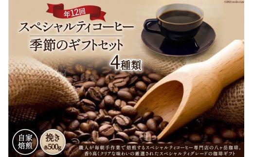 5-18b.【スペシャルティコーヒー】季節のギフトセット 自家焙煎珈琲豆4種類×500g×年12回(挽き)