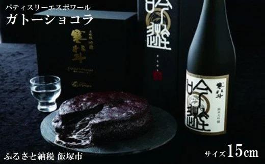 【A5-107】全国大会金賞「銘酒 寒北斗」を使った「とろ~りガトーショコラ」