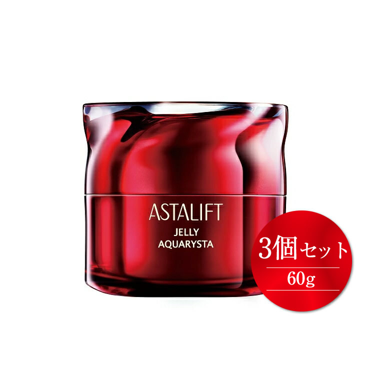 5-0067 美容液 アスタリフト ジェリー アクアリスタ 60g × 3個セット 富士フイルム社製 ASTALIFT JELLY AQUARYSTA 先行美容液