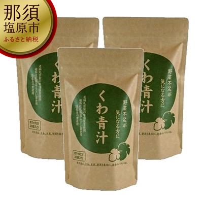 154-1003-02国産くわ青汁3カ月分(30包×3袋)