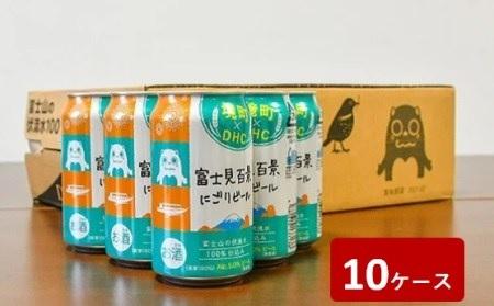 K1511<訳あり>期間限定!境町×DHC 富士見百景にごりビール350ml×10ケース