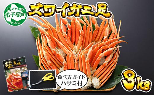 1220.  ボイルズワイガニ足 3kg 約6-9人前 食べ方ガイド・専用ハサミ付 カニ かに 蟹