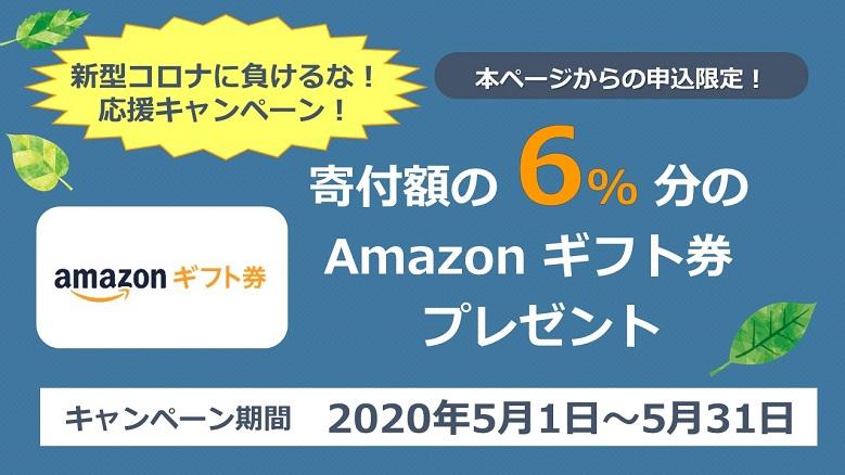 Amazonギフト券 コードが最大6%もらえる!ふるさとプレミアムオリジナルキャンペーン企画