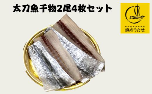 526.【産直市場「浜のうたせ」】太刀魚干物2尾4枚セット