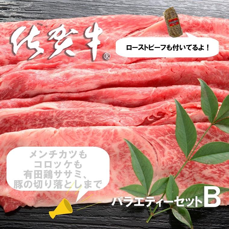 FD006_佐賀のお肉バラエティセットB