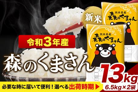 令和3年産 新米 森のくまさん13kg 6.5kg×2袋 白米 熊本県産 単一原料米 森くま《10月下旬-11月末頃より順次出荷》