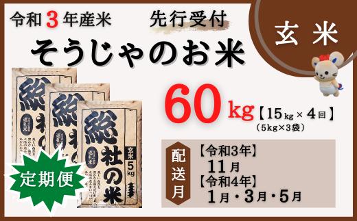 21-050-007.そうじゃのお米【玄米】60kg(15kg×4回)〔令和3年11月・令和4年1月・3月・5月配送〕