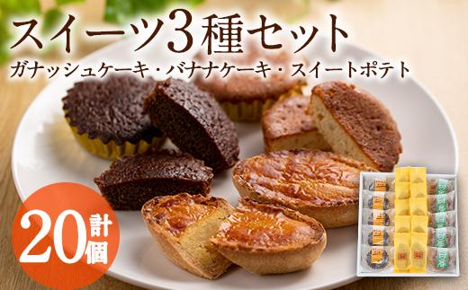 【10680】スイーツ3種 計20個セット!ガナッシュケーキ(5個)、バナナケーキ(5個)、スイートポテト(10個)【吉川菓子店】