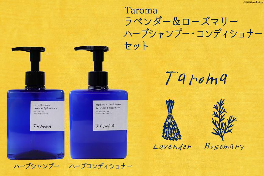 Taroma ラベンダー&ローズマリー ハーブシャンプー・コンディショナーセット