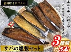 【2021年発送月指定可】サバの食べ比べ燻製セット(3種5本セット)