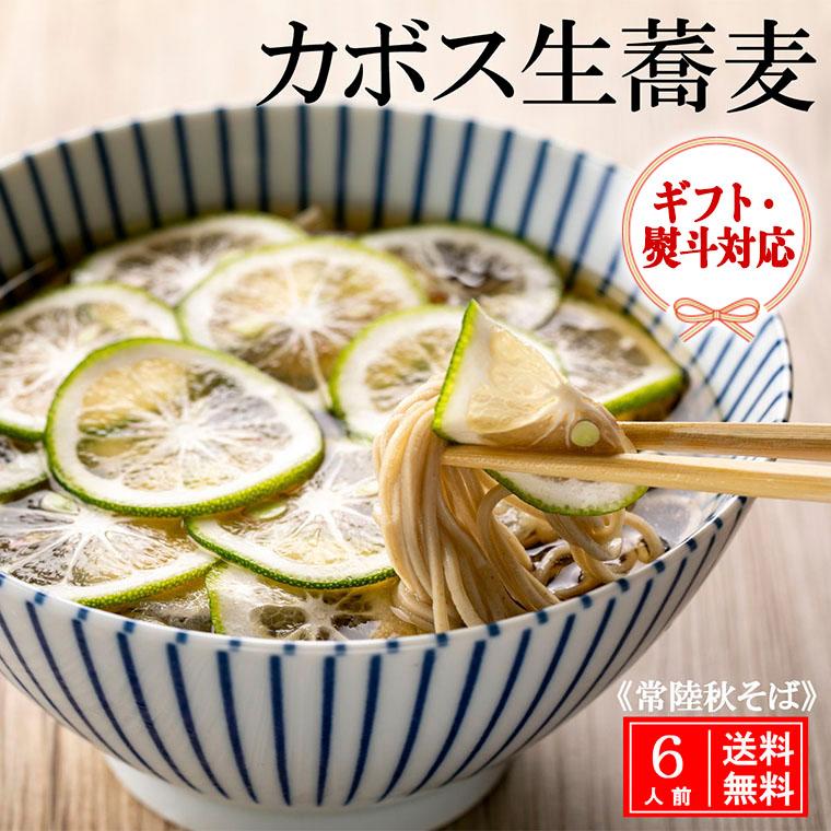<ギフト・熨斗対応>常陸 秋そば 6人前 カボス蕎麦 手打ち 国産 生 そば 蕎麦