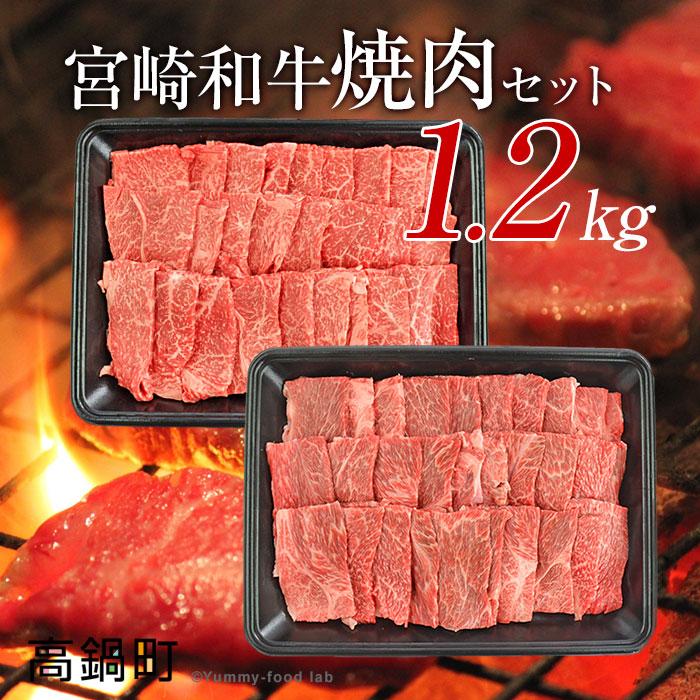 <宮崎和牛焼肉セット計1.2kg>翌月末迄に順次出荷【c438_hn】