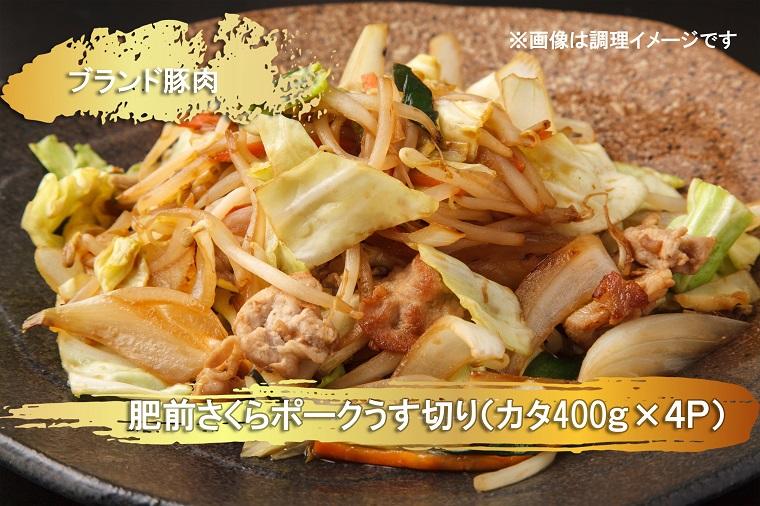 EN026_ブランド豚肉 肥前さくらポークうす切り(カタ)(400g×4P)