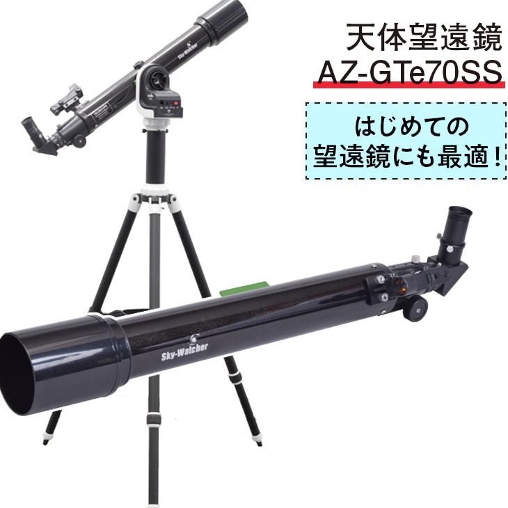 天体望遠鏡 AZ-GTe70SS ※離島へのお届け不可