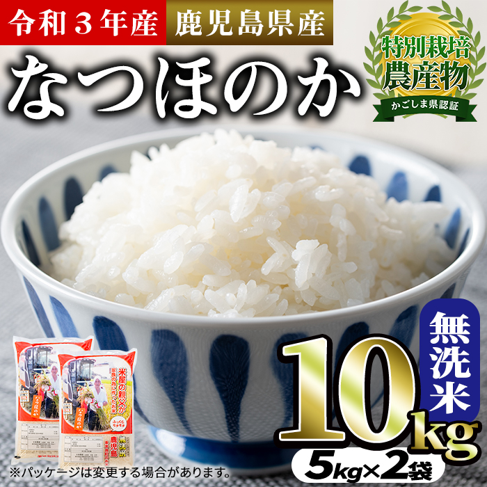 【13385】《先行予約受付中!2021年8月末から順次発送予定》鹿児島県東串良町の無洗米(計10kg・5kg×2袋)【大幸農産】