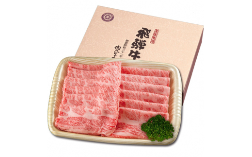 飛騨牛 すき焼き用(肩ロース700g)