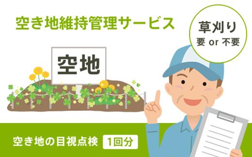 【2609-0134】空き地維持管理サービス (1回分)