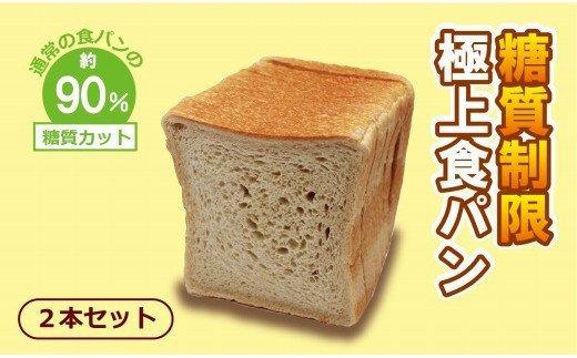 通常の食パンの約90%の糖質カット 012012. 【嬉しい低糖質!】糖質制限極上食パン2本セット