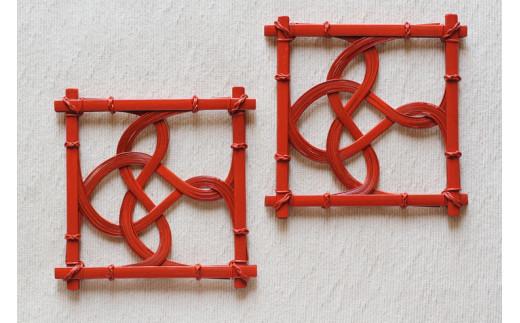 竹細工 コースター 赤 2枚