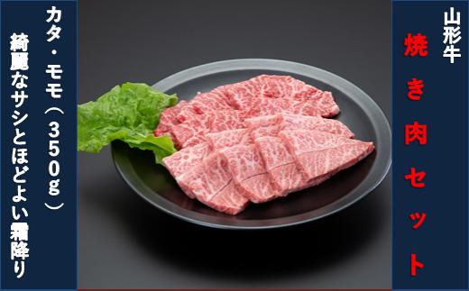【山形牛】焼肉セット(モモ・カタ)350g
