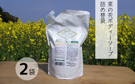10-87 菜の花ボディーソープ菜々花 詰替用2袋