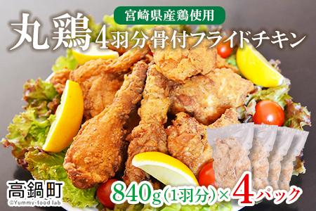 <宮崎県産鶏使用 丸鶏4羽分 骨付フライドチキン 840g×4パック 計3.36kg>翌月末迄に順次出荷【c733_ty】