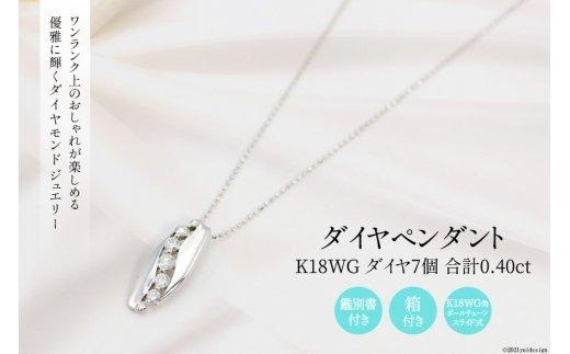 62-15.K18WG 0.40ct ダイヤ 7個付きのペンダント