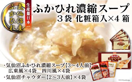 気仙沼ふかひれ濃縮スープ3袋 化粧箱入(広東風・四川風・チャウダー各1袋)×4箱
