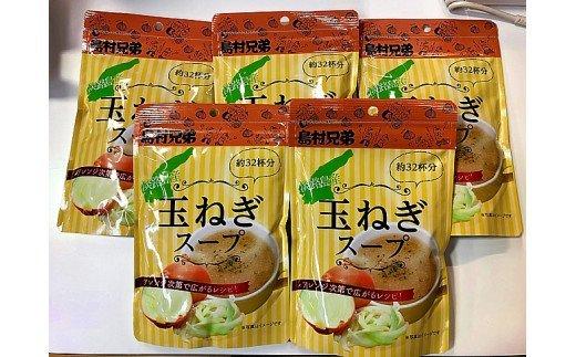 AI-4:淡路島玉ねぎスープ 200g×5袋
