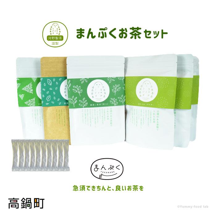 <まんぷく コフンノミドリお茶セット>翌月末迄に順次出荷【c110_kn】
