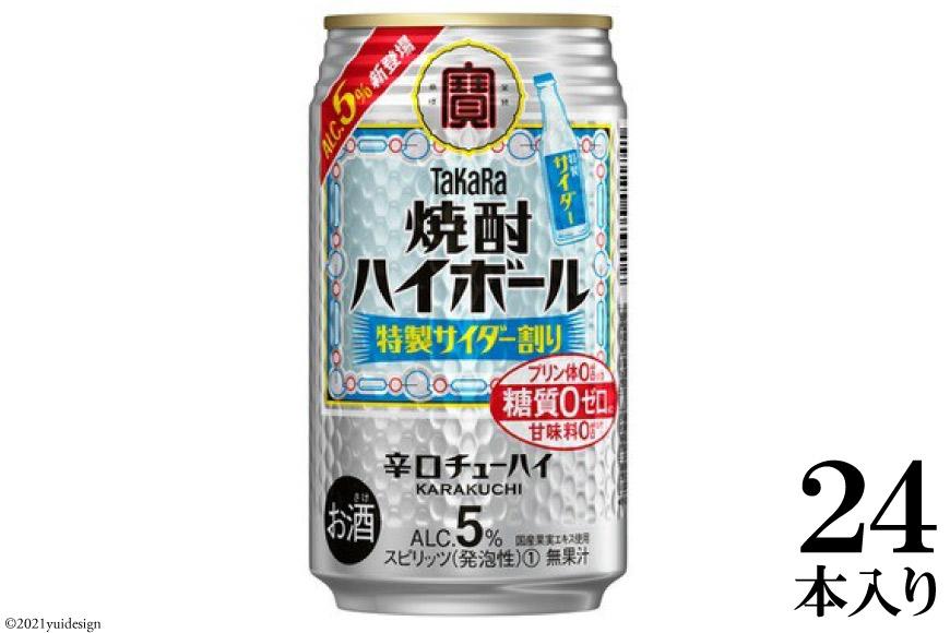 AE296タカラ「焼酎ハイボール」5%<特製サイダー割り>350ml 24本入
