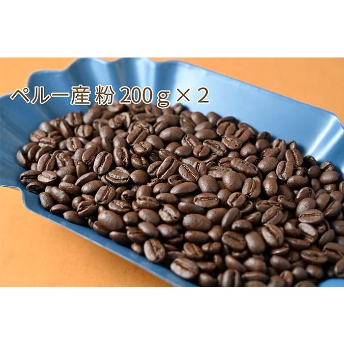 C-7 カフェ・フランドル厳選コーヒー豆 ペルー産(200g×2)挽いた豆
