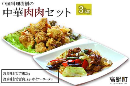 <中国料理 樹樹の中華肉肉セット>翌月末迄に順次出荷【c382_kk】