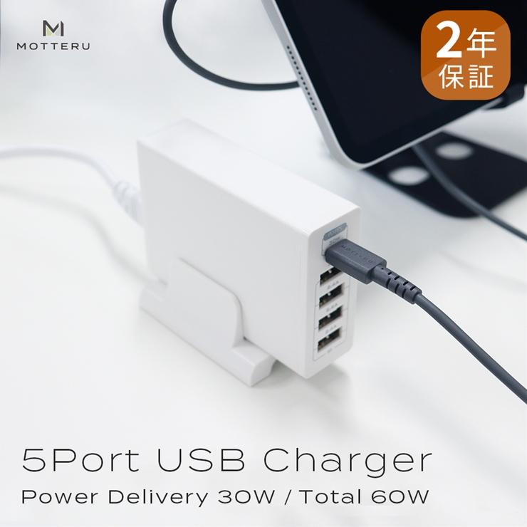 36-0013 1台でスマホやタブレットなど5台同時充電 Power Delivery3.0対応 30W出力 USB Type-C×1ポート、USB Type-A×4ポート AC充電器 2年保証(MOT-AC60PD30U4)ホワイト