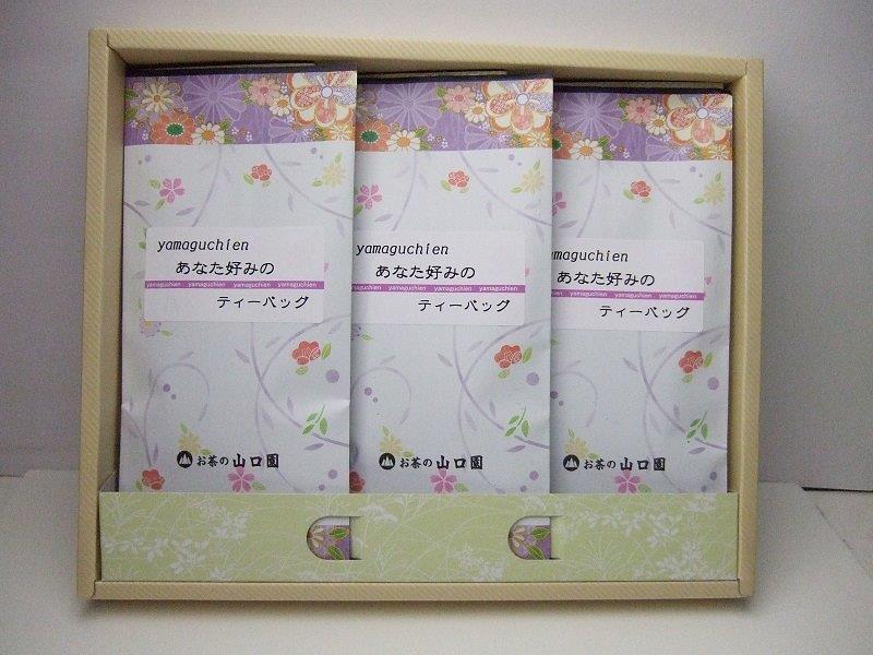 B1-03 豊後のお茶の山口園が贈る「あなた好みのティーバッグ」3本セット