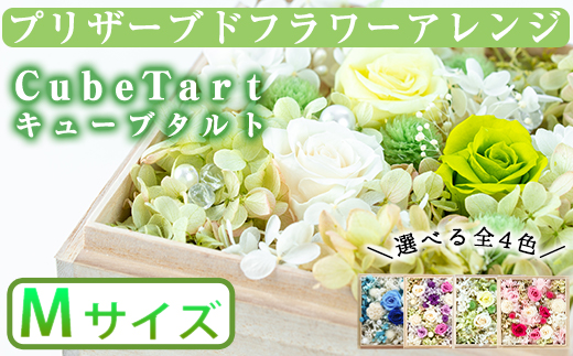 【50531】《数量限定》選べる4色!プリザーブドフラワーアレンジ『Cubetart(キューブタルト)』Mサイズ(刻印可)高級感のある木製の箱で!お誕生日に結婚式のプレゼントやギフトにも【幸積】