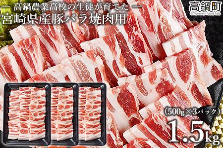 <高鍋農業高校 生徒が育てた宮崎県産豚バラ焼肉用500g×3>翌月末迄に順次出荷【c760_mc_x1】