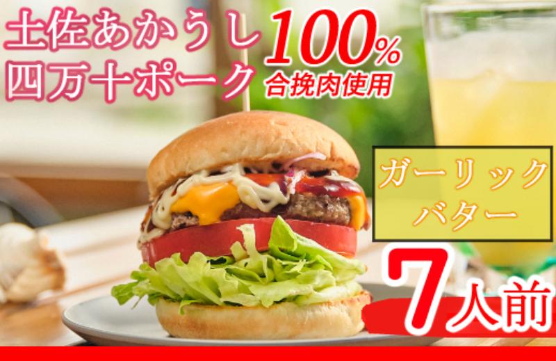 SD007土佐和牛&四万十ポーク合い挽きハンバーガーセット【ガーリックバターソース】【7人前】