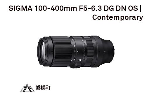 SIGMA 100-400mm F5-6.3 DG DN OS | Contemporary【ソニーEマウント用】